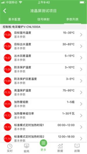 热能在线app