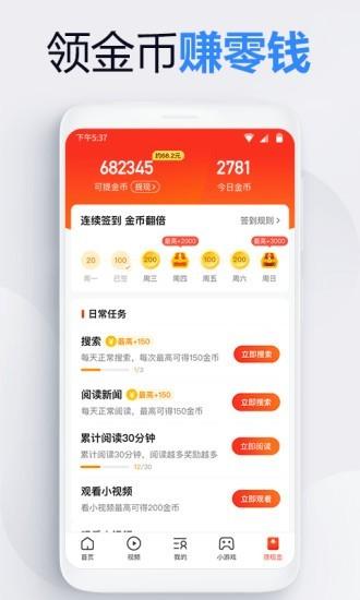 2345王牌手机浏览器app