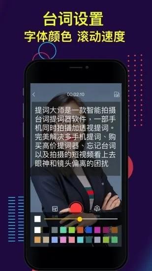 提词大师app