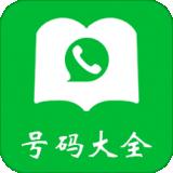 号码大全app