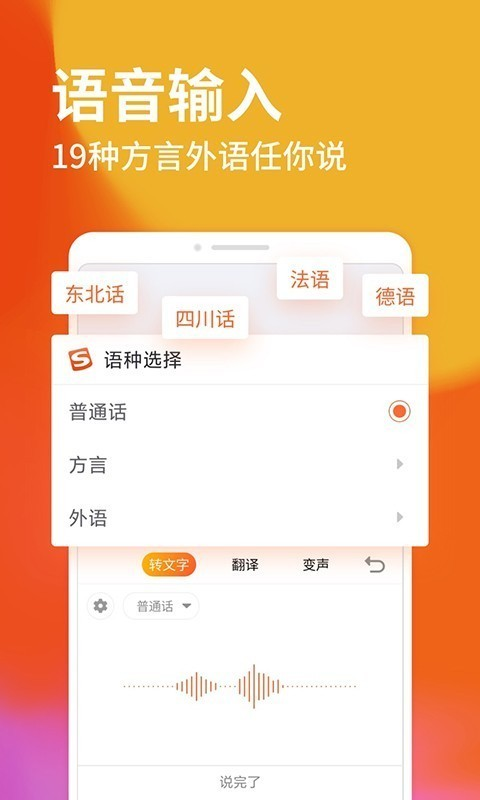 搜狗拼音输入法手机版app