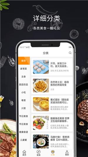 懒人菜谱食谱手机版