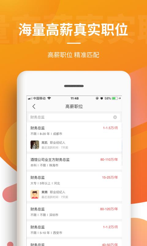 一览安卓app