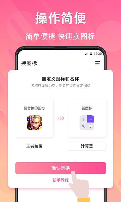 手机图标免费换app