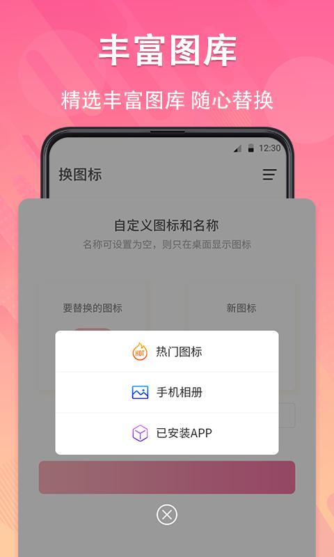 手机图标免费换下载