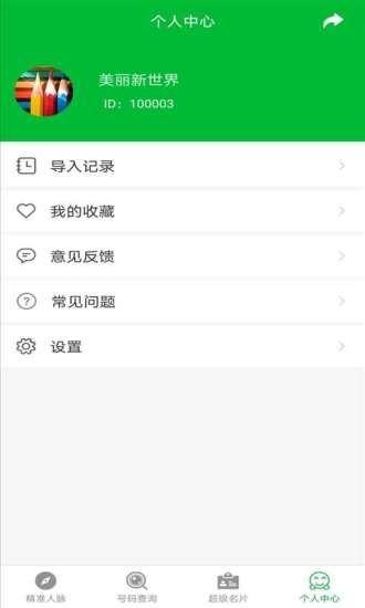 号码大全app官方下载