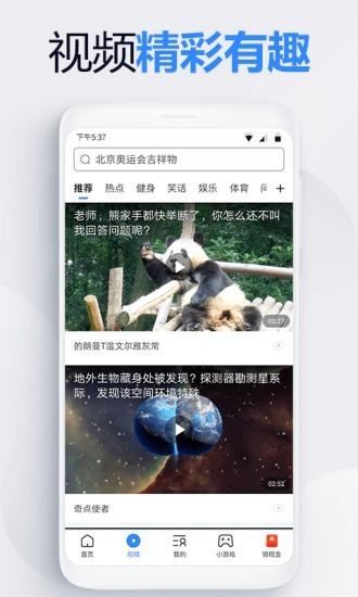 2345王牌手机浏览器app下载