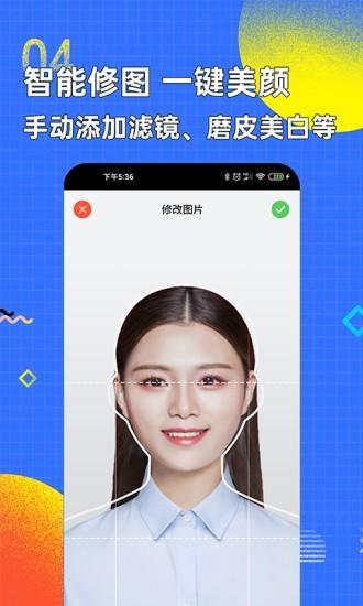 智能证件照换底色app