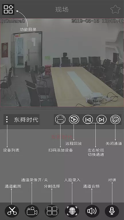 云眼AI软件下载