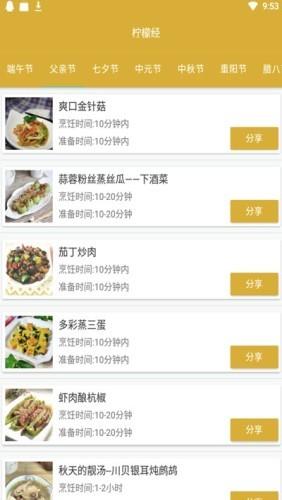柠檬经app