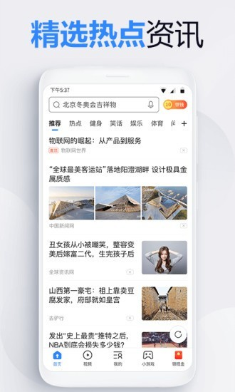 2345王牌手机浏览器手机app