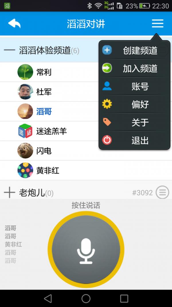 滔滔对讲官方app