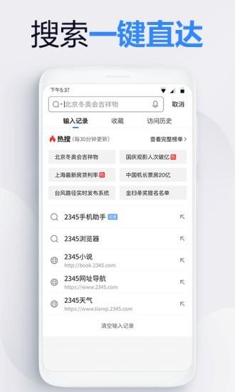 2345王牌手机浏览器下载