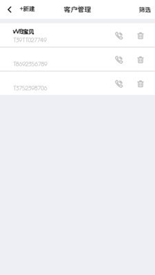 云自动拨号app下载
