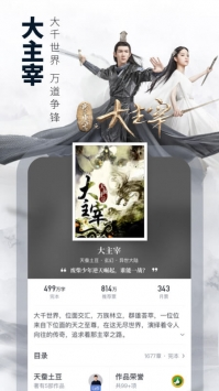 起点中文网手机版