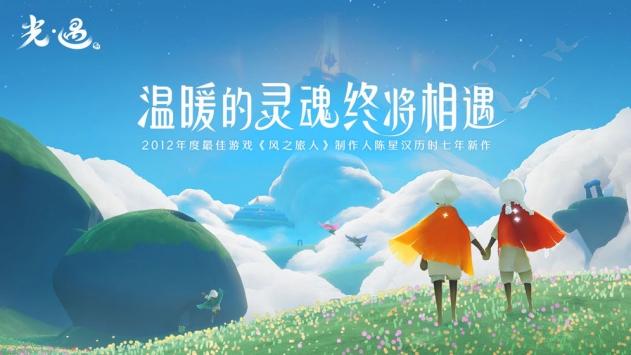 光遇官方网站