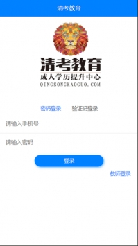 清考教育学堂