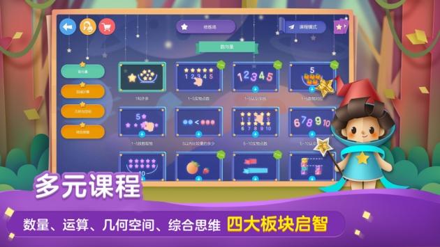 洪恩数学app