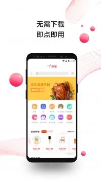 京东商城app官方版
