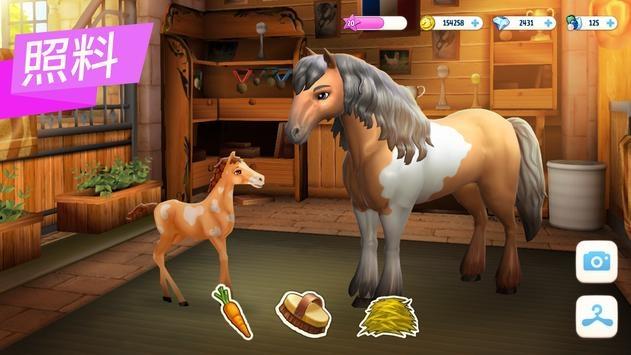 HorseHavenWorldAdventures