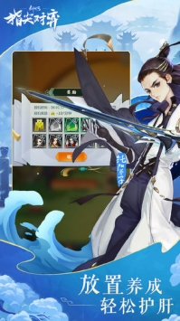 剑网3指尖对弈ios版下载