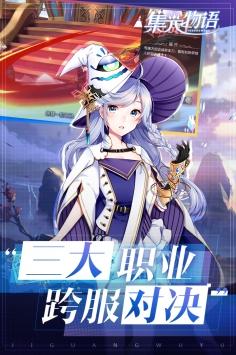 集光物语九游版