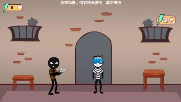 火柴人大逃亡ios版