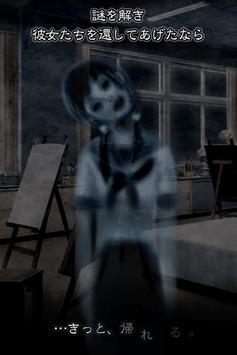 逃脱游戏幽灵栖息的校园